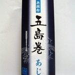浜口水産 富江本店 - 五島巻 あじ(パッケージ表面)