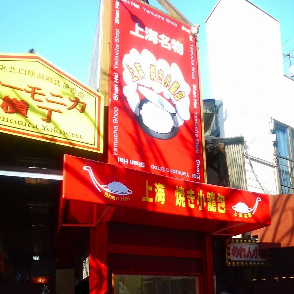 上海 焼き小籠包 吉祥寺店