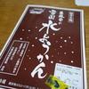 泰鳳堂 - 料理写真:冬はこたつで水ようかんが福井の人々の