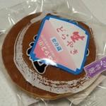 和洋菓子処とらや - 生どらやき1個 130円