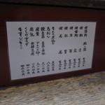 味珍 - 2015.年1月のメニュー2