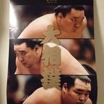 34169516 - 帰りにいただいた大相撲カレンダー
