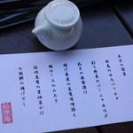 鎌倉 松原庵 - ランチコースの前菜おしながき