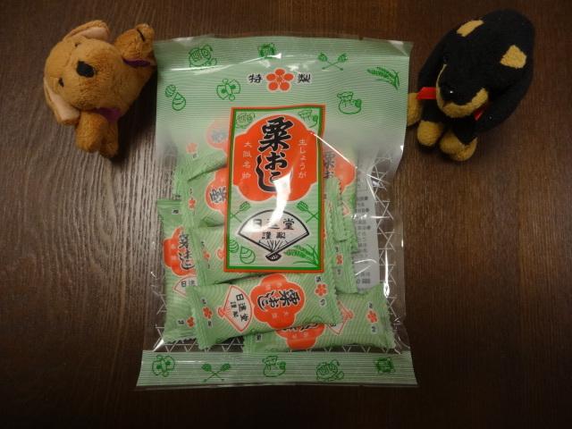 日進堂製菓株式会社