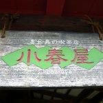 小春屋 - お目当てのお店の小春屋です。喜如嘉の喫茶店小春屋って書いていますね。ほのぼのとする看板ですね。