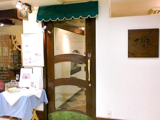 亜麻亜亭 池袋店