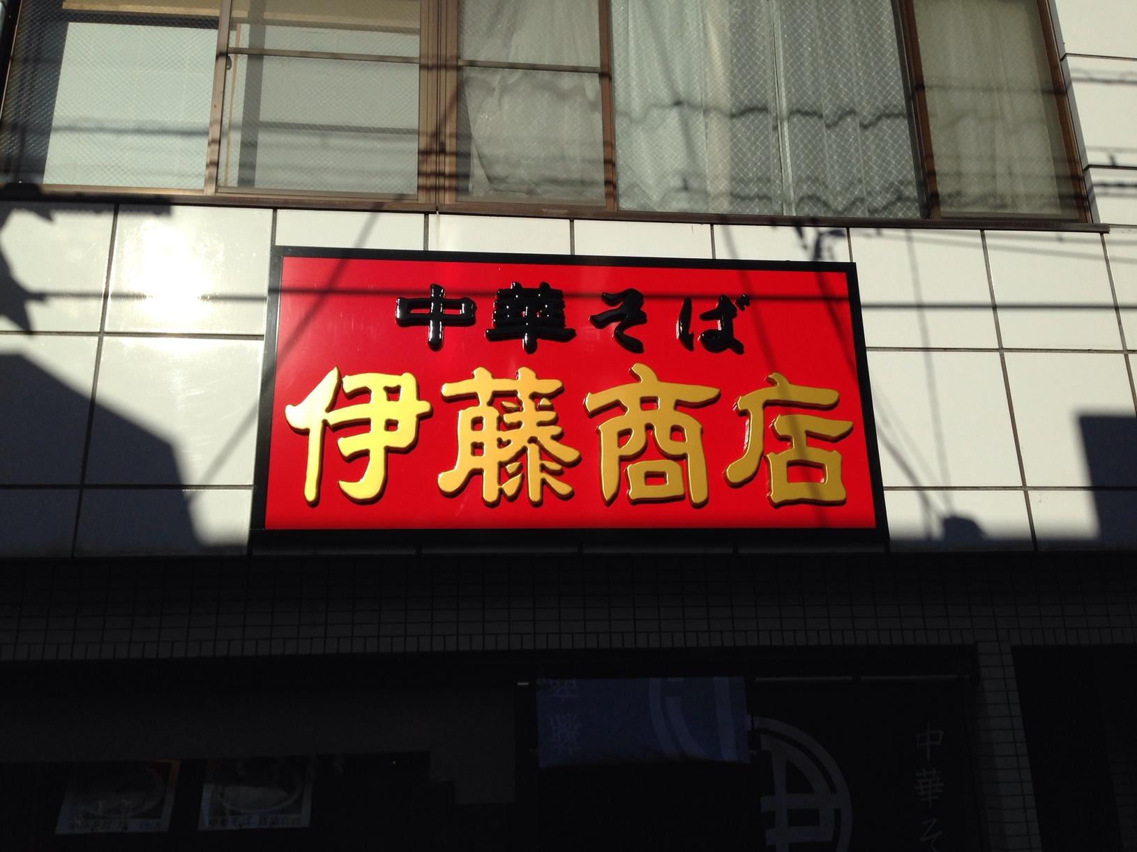 伊藤商店 戸越公園店