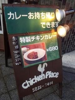 チキンプレイス 蔵前店 -