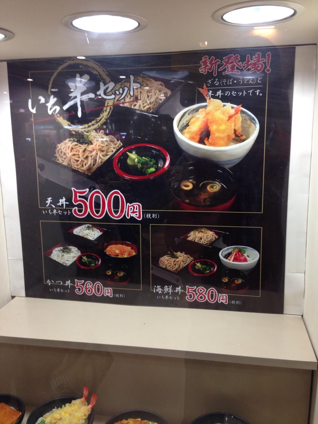 竹本水産 イオン防府店