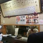 浜松町 更科 -