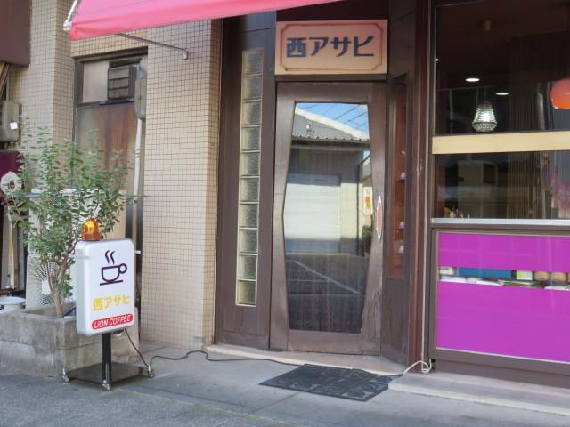 西アサヒ 天池店