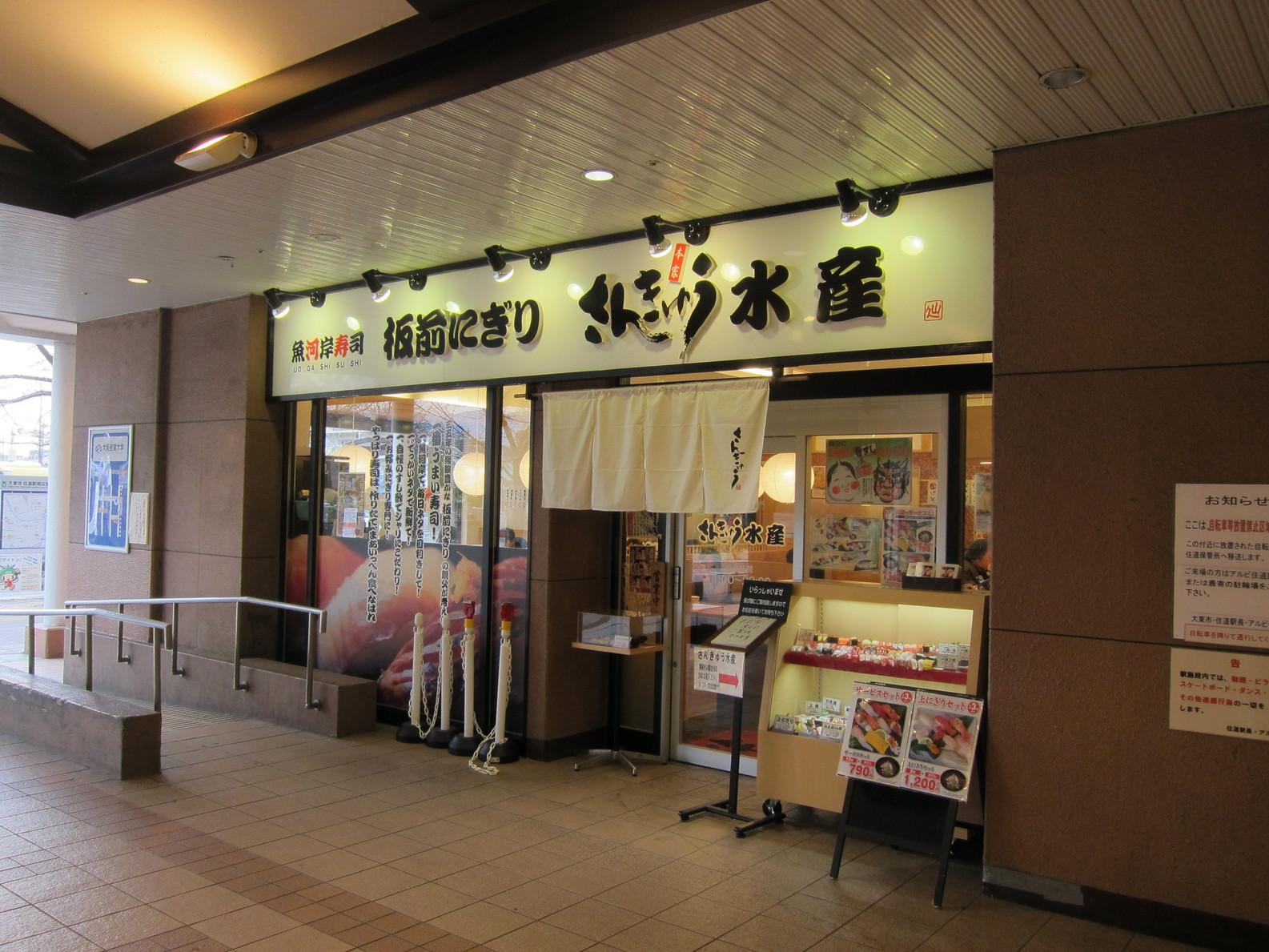 さんきゅう水産 住道店