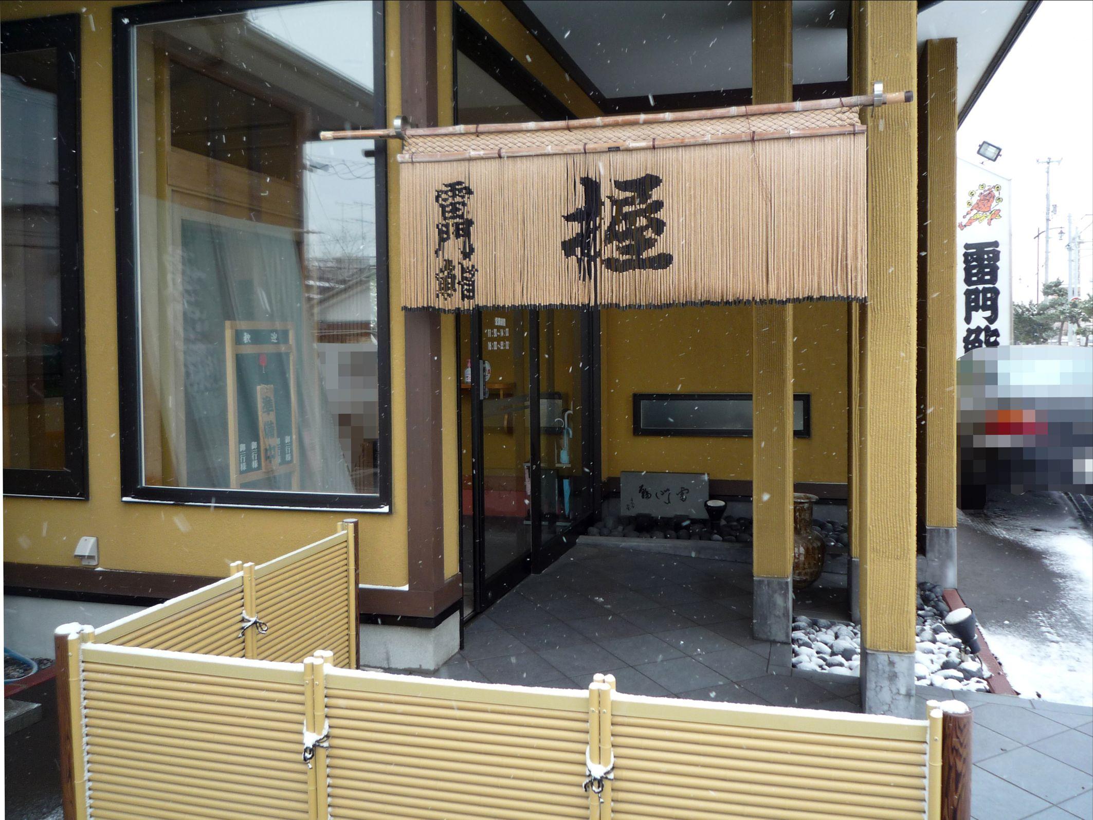 雷門鮨 湯川店