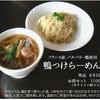 ナチュラルセンス いのせ - 料理写真:鴨つけらーめん。フランス産鴨に自家製麺。