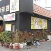 韓国料理 韓国館 - 外観写真:一軒家のこじんまりした店、店内が素晴らしい