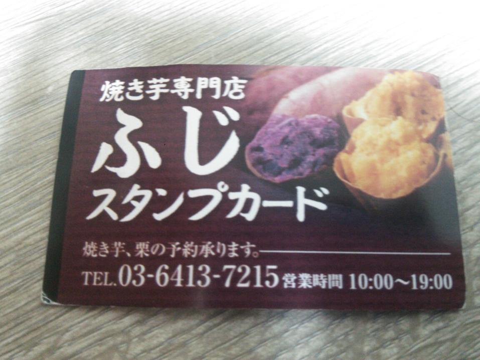 焼き芋ふじ