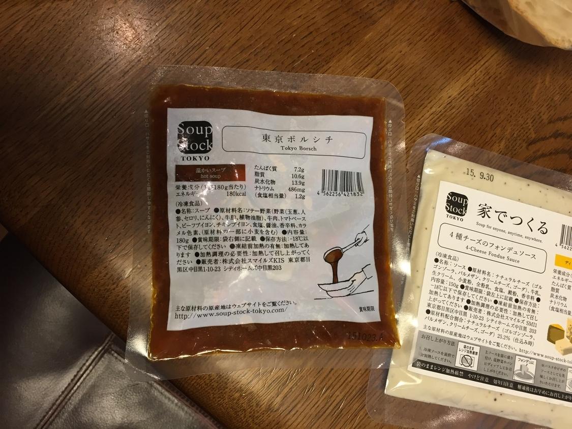 家で食べるスープストックトーキョー 高島屋京都店