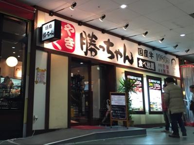 焼肉勝っちゃん 尼崎アマドゥ店