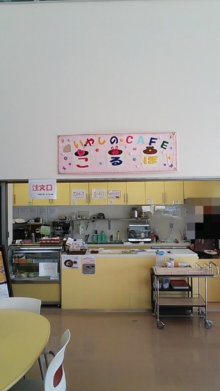 CAFEこるぽ