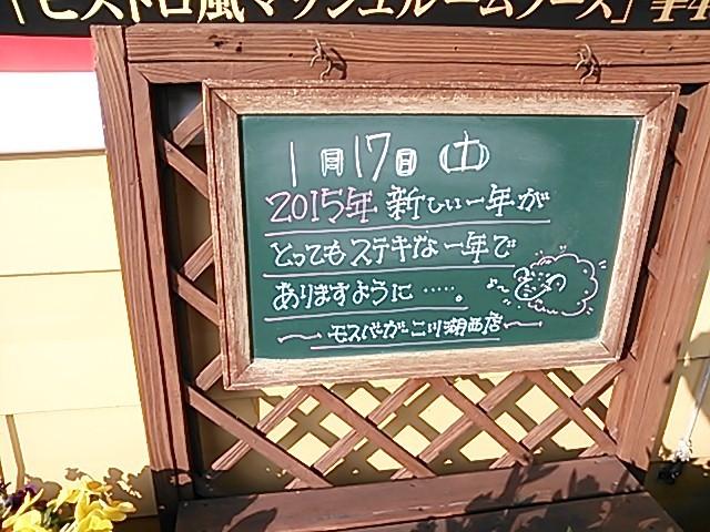 モスバーガー 二川湖西店