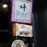 お好み焼きカフェ 叶 -