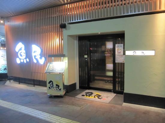 魚民 南宮崎駅前店