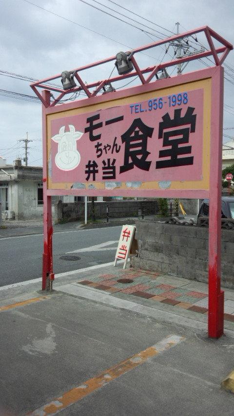 モーちゃん食堂・弁当