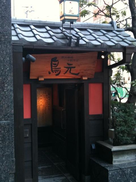 鳥元 麹町店