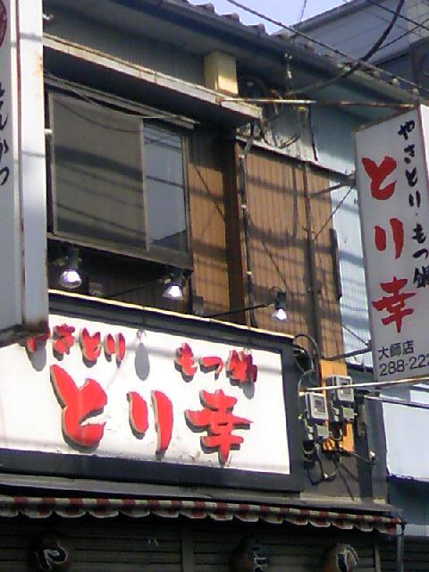 とり幸 川崎大師店