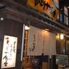 あぶりや食堂 - 外観写真:【店舗入口】大きなのれんをくぐりお入り下さい。