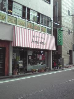 アマンデン洋菓子店