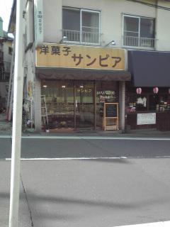 洋菓子サンピア