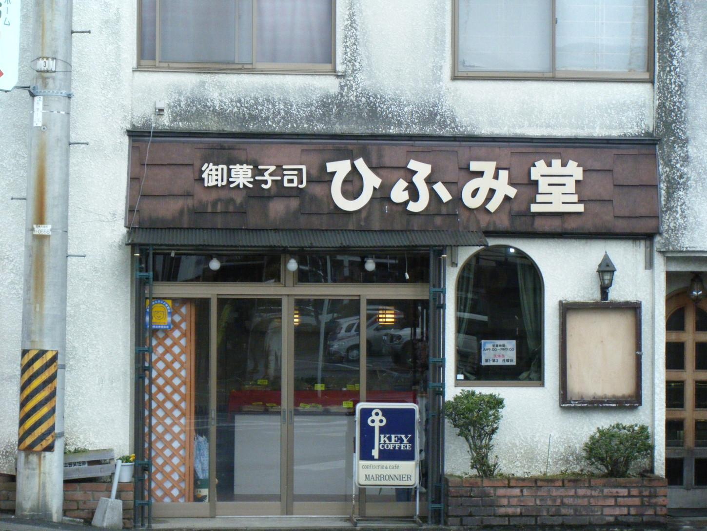 御菓子司 ひふみ堂