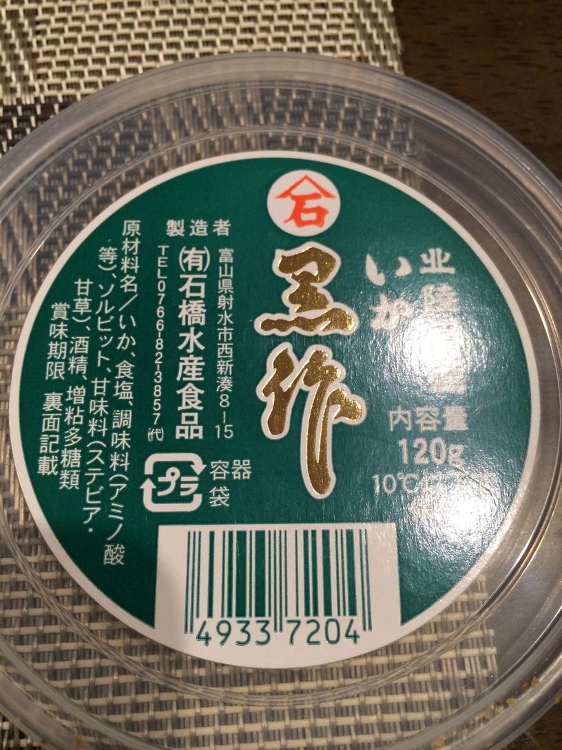 石橋水産食品