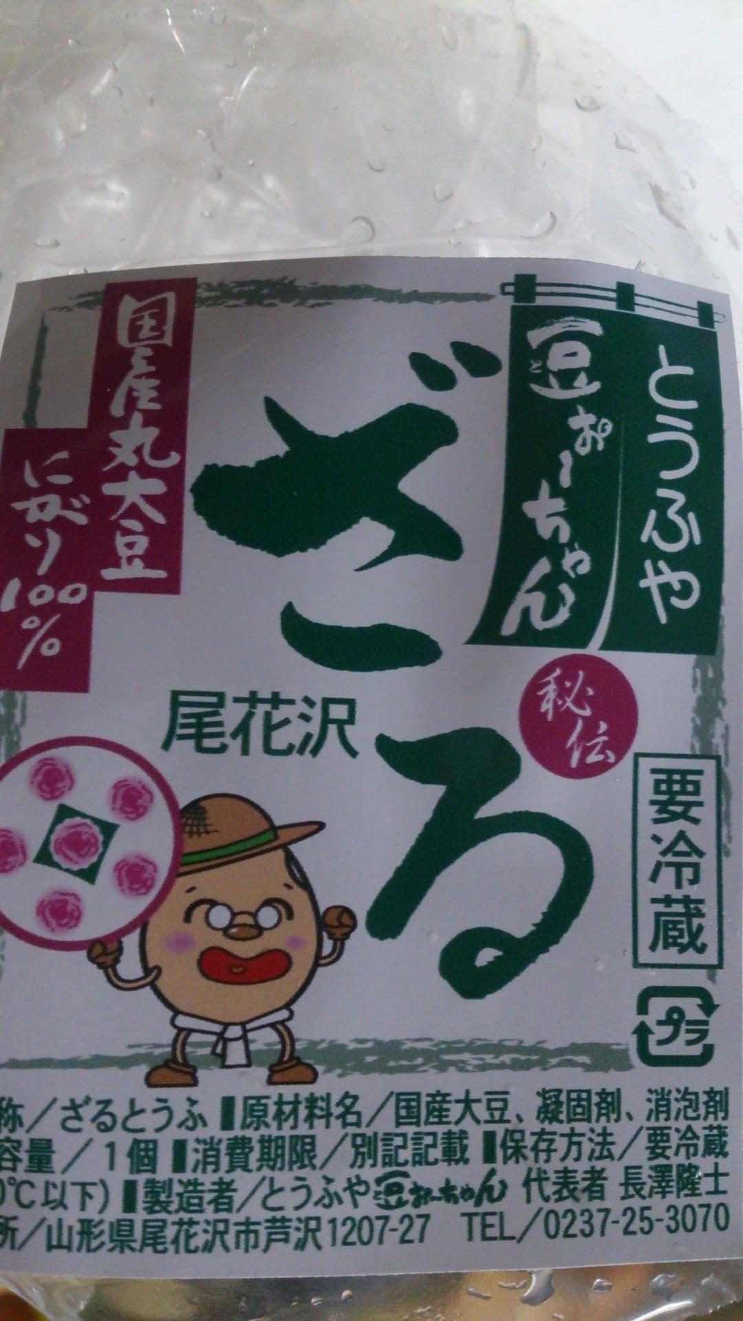 豆ぉ〜ちゃん