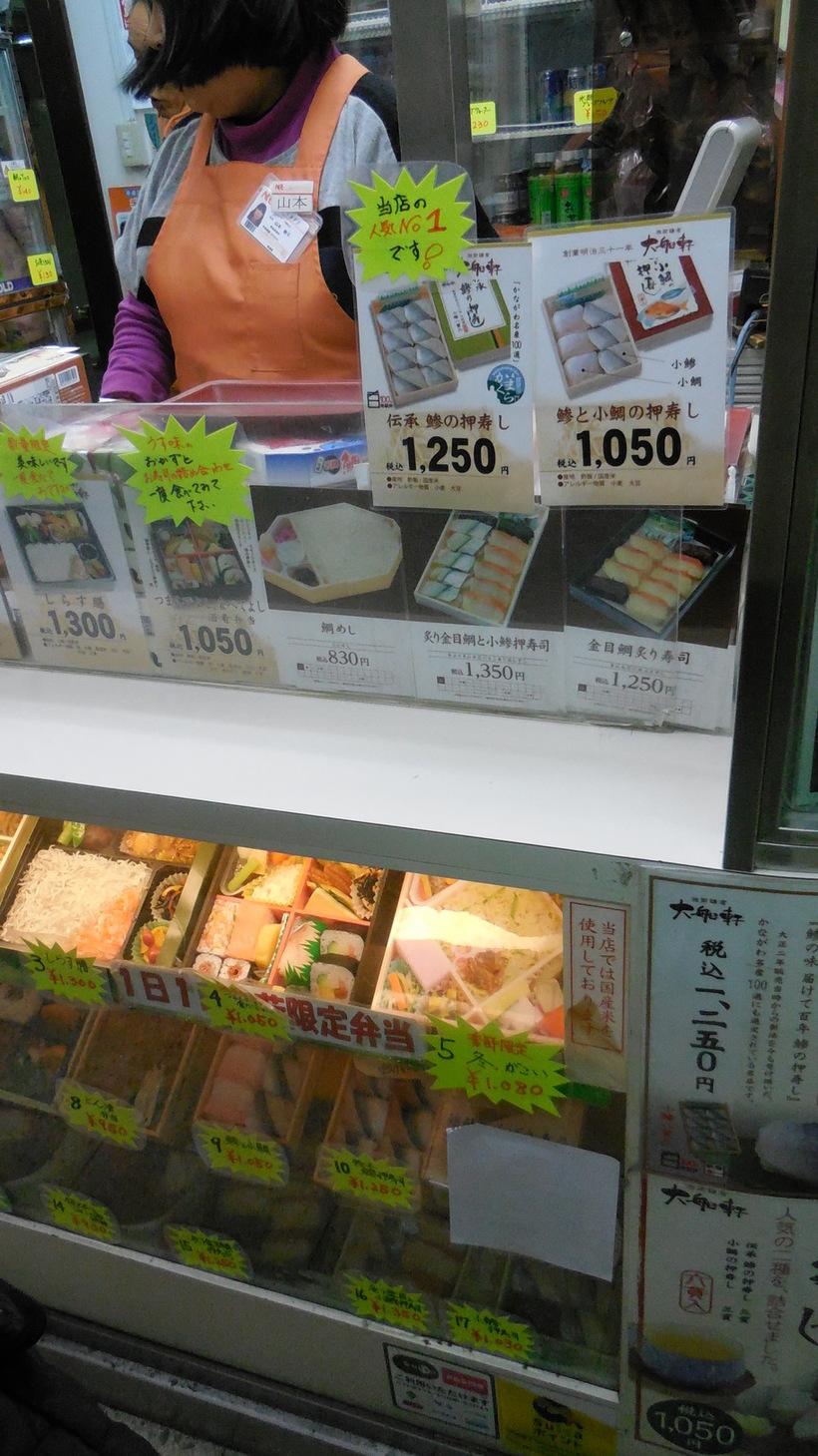 駅弁屋 熱海中央売店