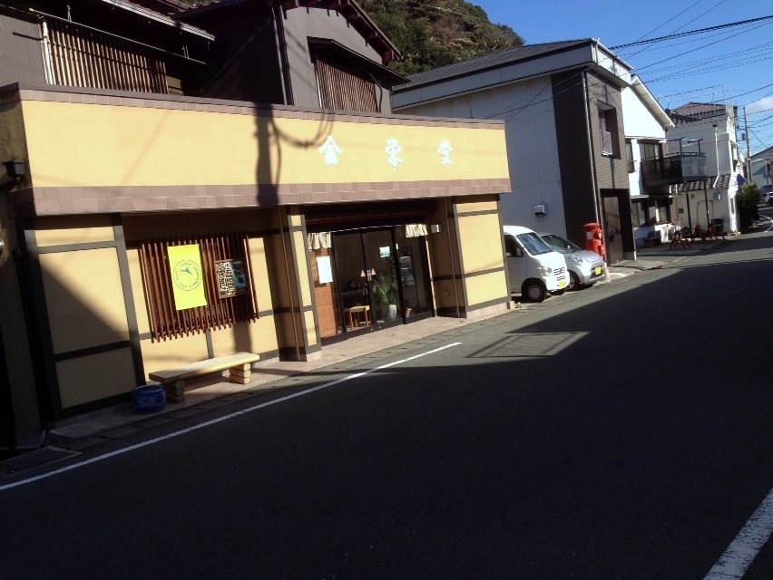 金栄堂菓子店