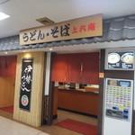 上六庵 - 駅構内流行っています。