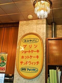 純喫茶 アメリカン - おみやげ