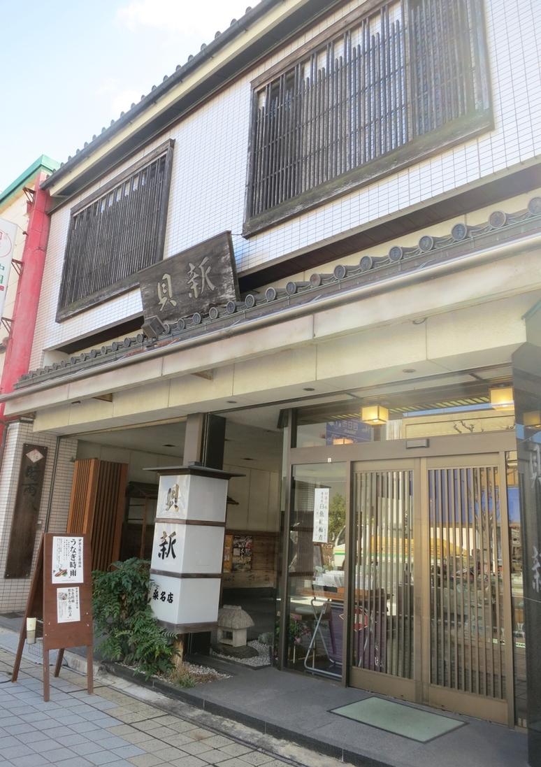 総本家貝新 水谷新九郎商店