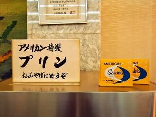 純喫茶 アメリカン - プリンはおみやげにどうぞ