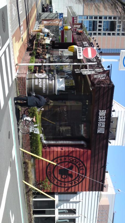 フレッシュロースター珈琲問屋 前橋店