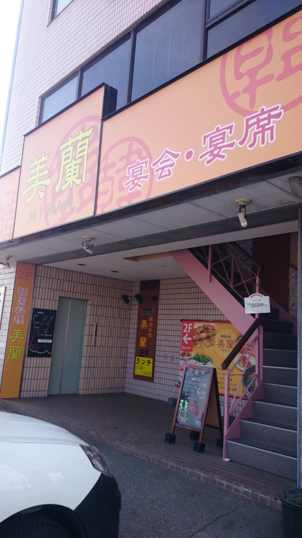 韓国料理美蘭 松本インター店