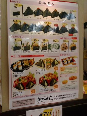 よこくら 千代田橋店