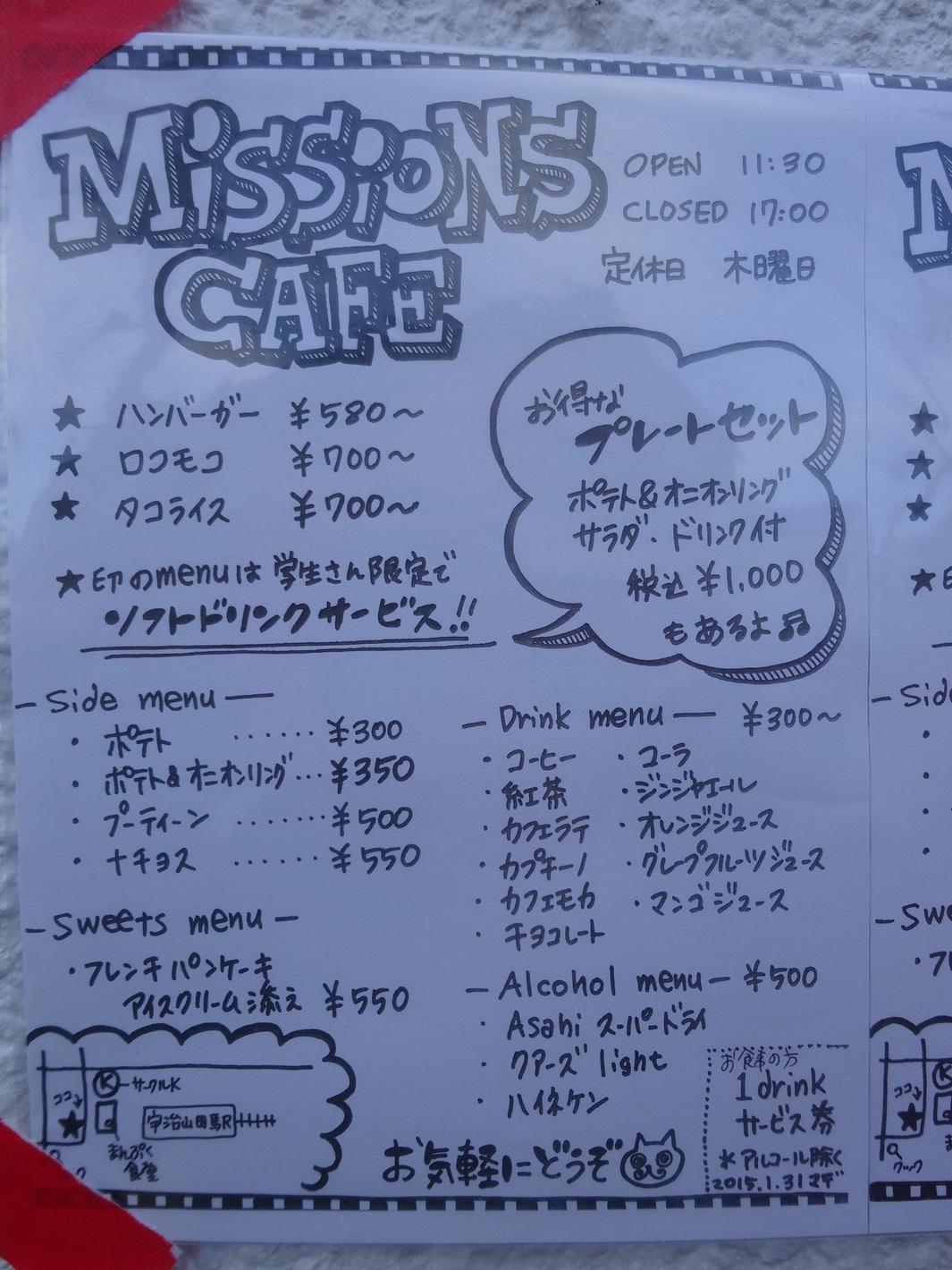 ミッションズ・カフェ