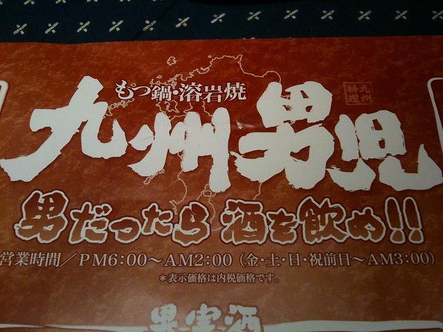 九州男児 前橋千代田町店