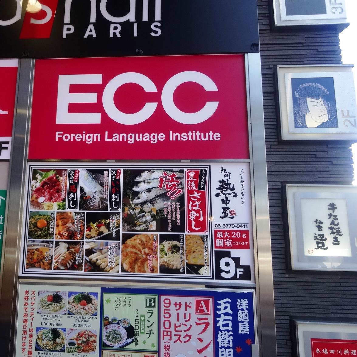 九州 熱中屋 目黒駅前 LIVE