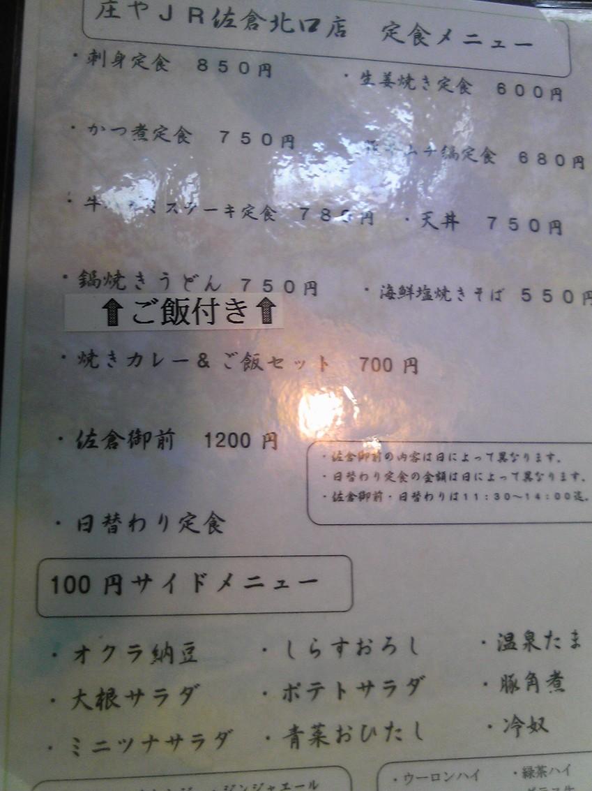 庄や JR佐倉北口店