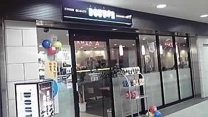ドトールコーヒーショップ グリナード永山店
