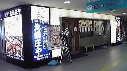 日本海庄や 多摩センター店